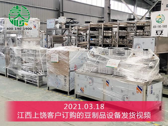 江西上饶客户订购的最新款豆腐机准备发货