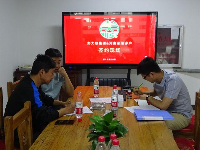 荥阳客户与彭大顺达成合作,现场签订合同