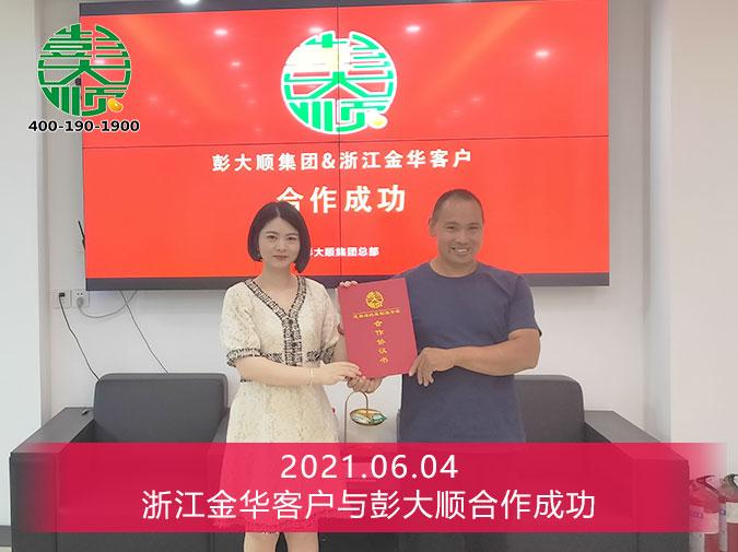浙江金华客户与彭大顺签订自动化豆腐设备订购合同