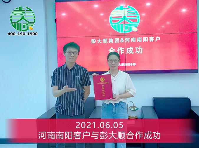彭大顺顺利与南阳客户签订200型豆腐设备合同