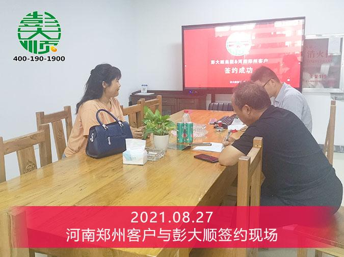 郑州客户订购彭大顺豆腐坊设备一套