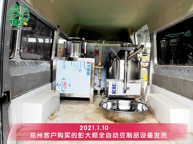 小型豆腐机
