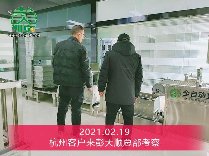 杭州客户总部考察