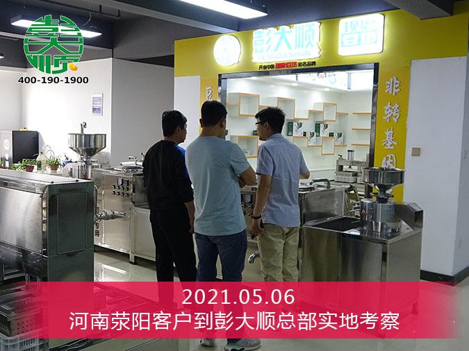 河南荥阳客户来彭大顺厂家实地考察